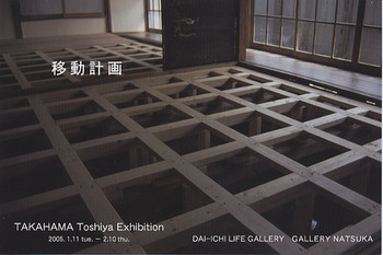 Takahama Toshiya Exhibition