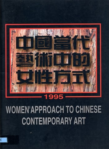 Women's Approach to Chinese Contemporary Art