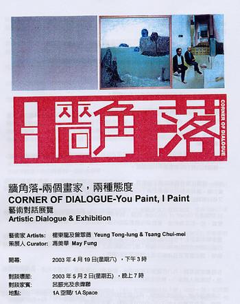 Corner of Dialogue - You Paint, I Paint