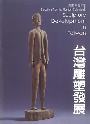 Sculpture development in Taiwan