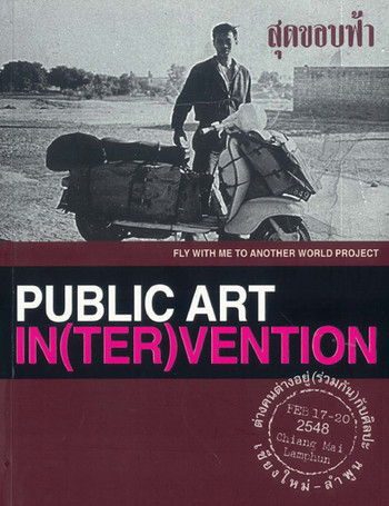 Fly with Me to Another World Project: Public Art In(ter)vention