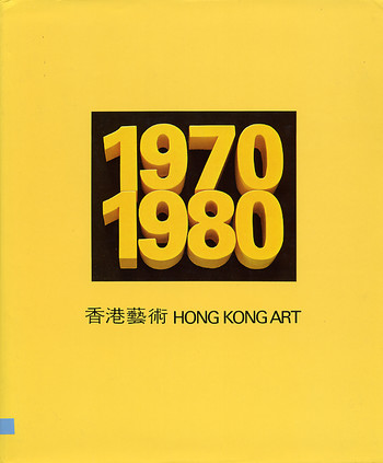 Hong Kong Art 1970-1980