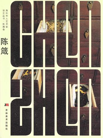 (Chinese Diasporic Artists' Series: Chen Zhen)