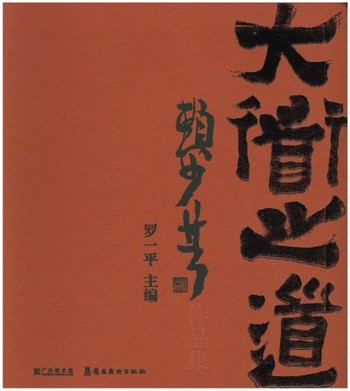 (Road to the Great Way: Works of Lai Shaoqi)
