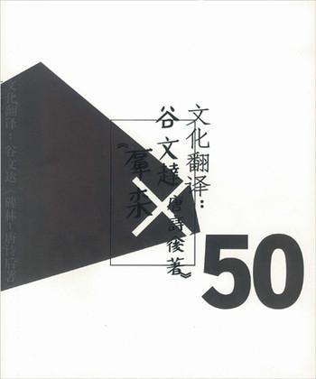 Translating Visuality - Gu Wenda: Forest of Stone Steles, Retranslation & Rewriting of Tang Poetry