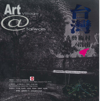 Artist Village in Taiwan: Creative Artist in Residence Programs in Reusable Spaces