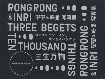 RongRong & inri: Three Begets Ten Thousand Things