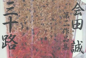 La trentaine de Makoto Aida