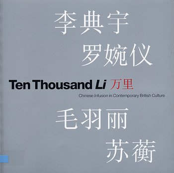 Ten Thousand Li - Chinese Infusion in Contemporary British Culture