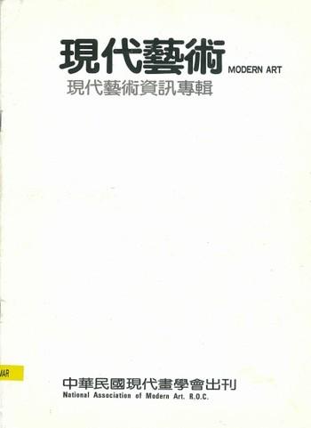 Modern Art (All holdings in AAA)