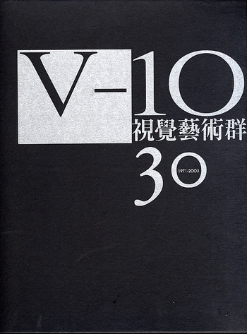 See you Again: V-10 30