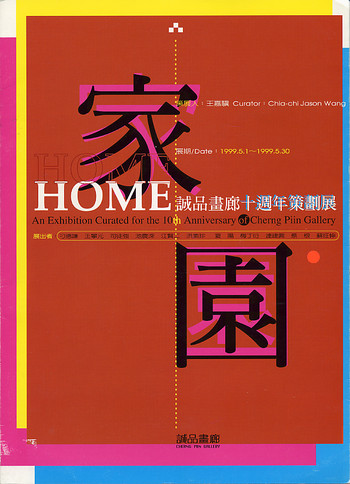 Home: An Exhibition Curated for the 10th Anniversary of Cherng Piin Gallery