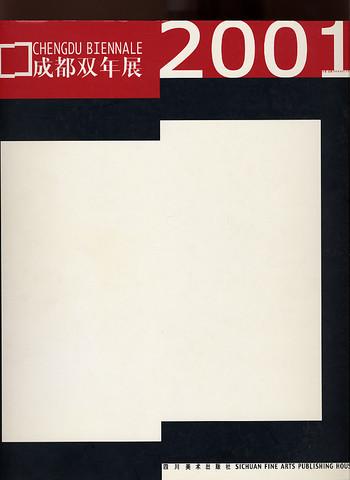 Chengdu Biennale 2001