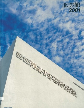 Taipei Fine Arts Museum 2001