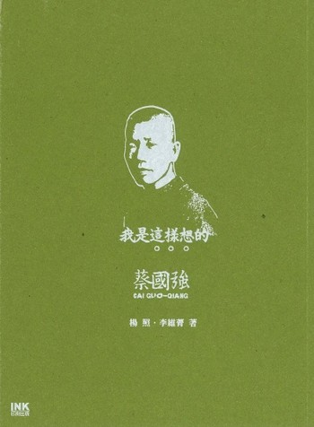 (That's How I Think: Cai Guoqiang)