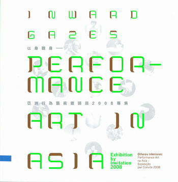 Inward Gazes: Documentaries of Chinese Performance Art 2008