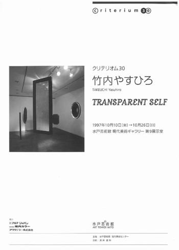 Transparent Self