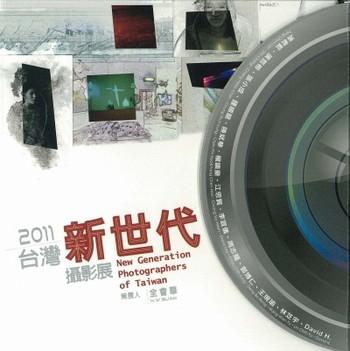 2011 New Generation Photographers of Taiwan