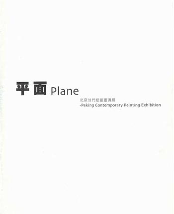 Plane: Peking Contemporary Painting Exhibition