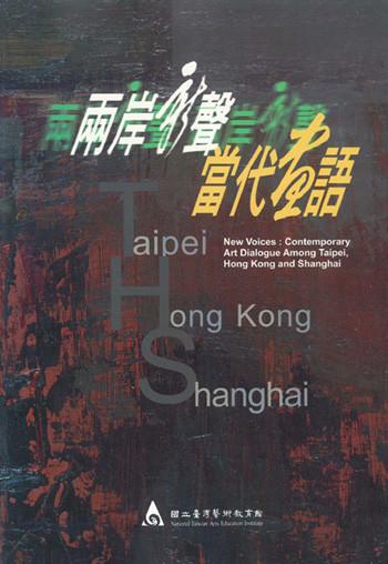 New Voices: Contemporary Art Dialogue Among Taipei, Hong Kong and Shanghai