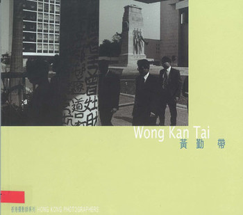 Hong Kong Photographers: Wong Kan Tai