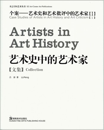 Case Studies of Artists in Art History and Art Criticism I: Artists in Art History (Collection)