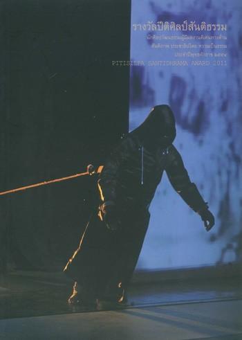 Pitisilpa Santiphap Award 2011_Cover