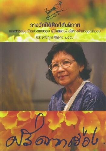 Pitisilpa Santiphap Award 2013_Cover