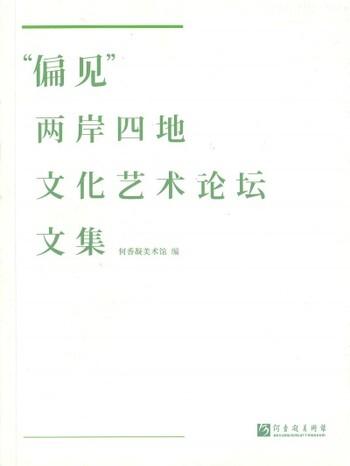 'Prejudice': Cross-Strait Four-Regions Cultural and Art Forum Proceedings