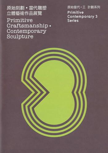 Primitive Contemporary 3 Series: Primitive Craftsmanship·Contemporary Sculpture