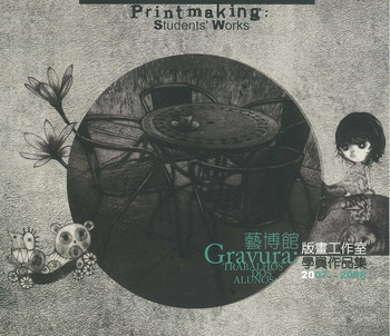Printmaking: Students' Works 2007–2008