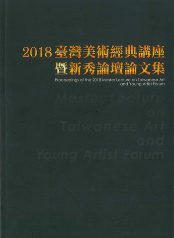 Proceedings of the 2018 Master Lecture on Taiwanese Art and Young Artist Forum_Cover