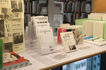 exhibition at Asia Art Archive, Hong Kong, 9 January–4 March 2017.