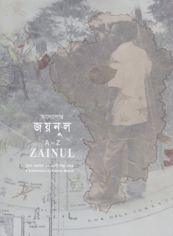 Image: Book cover of 'A to Z Zainul' by Sumon Wahed. Courtesy of Sumon Wahed.