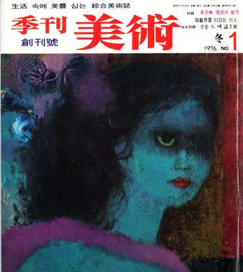 Image: Cover of the first issue of <i>Kyegan Misul</i>, 1976.