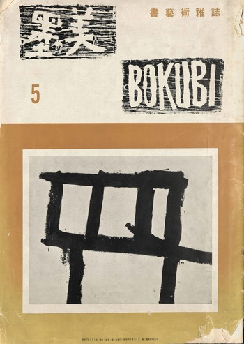 Image: Cover of <i>Bokubi</i>, no. 12, featuring <i>Painting No. 3</i> (1952) by Franz Kline, May 1952.