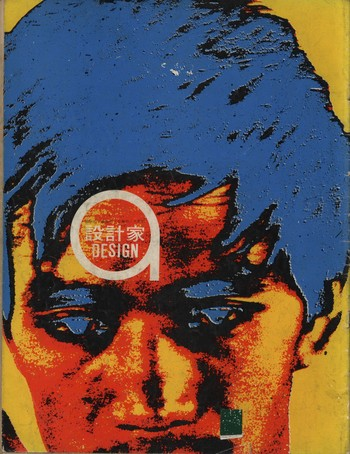 Image: Cover of <i>Designer</i>, issue 4, 1967.