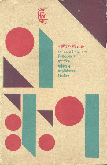Image: Cover of <i>Ekshan</i>, 1971.