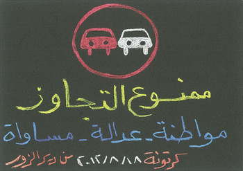 Image: Kartoneh, 'No overtaking. Citizenship, Justice and Equality,' 2012.