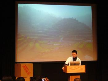 <i>Speaker</i> Hu Fang.