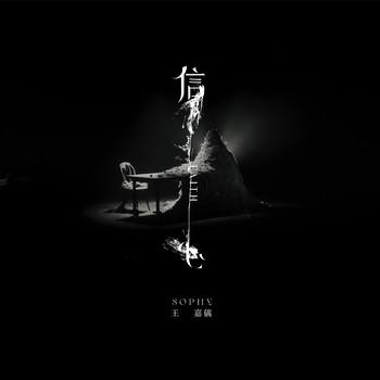 圖片:音樂短片《信心》封面。2021年。