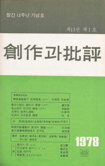 Image: <i>Changjakgwa Bipyeong</i>, published in 1978.