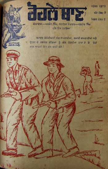 Image: <i>Rohley Baan</i>, Vol. 9 No. 2, September 1973. Edited by Ajmer Singh.