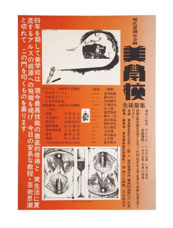 Image: Bigakkō poster, designed by Natsuyuki Nakanishi and Hiroshi Nakamura, 1969.