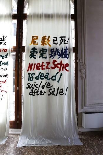 Image: Zheng Guogu, <i>The Writings of Today are a Promise of Tomorrow</i>, 2015.
