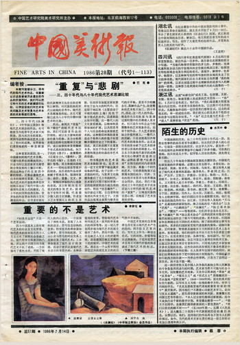 Image: <i>Fine Arts in China</i>, 1986, vol. 28.