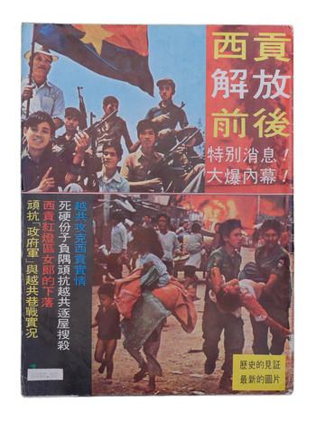 Image: <i>Xigong Jie Fang Qian Hou</i> periodical, c. 1975.