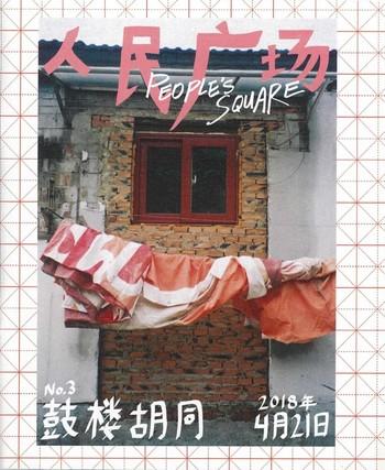 People's Square No.3 Gulou Hutong