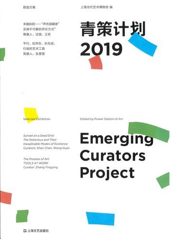 Emerging Curators Project 2019