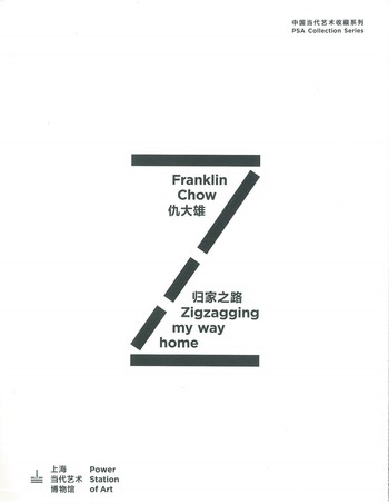 Franklin Chow: Zigzagging my way home